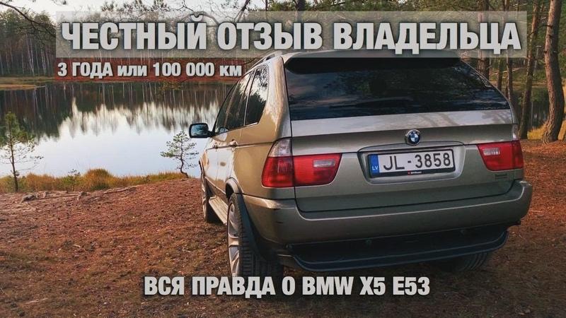 BMW X5 E53 3.0D ЧЕСТНЫЙ ОТЗЫВ ответы на вопросы   100 000км за 3 года   BMWeast Garage