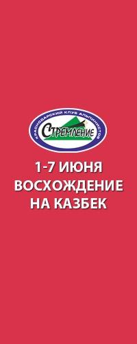 Афиша Краснодар 1-7 июня Казбек из Грузии. Восхождение