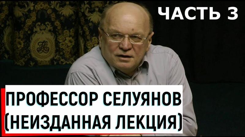 Профессор Селуянов В.Н. / Неизданная лекция (2012) ч.3