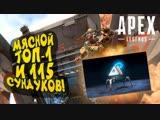 SHIMOROSHOW МЯСНОЙ ТОП-1 И 115 СУНДУКОВ В Apex Legends