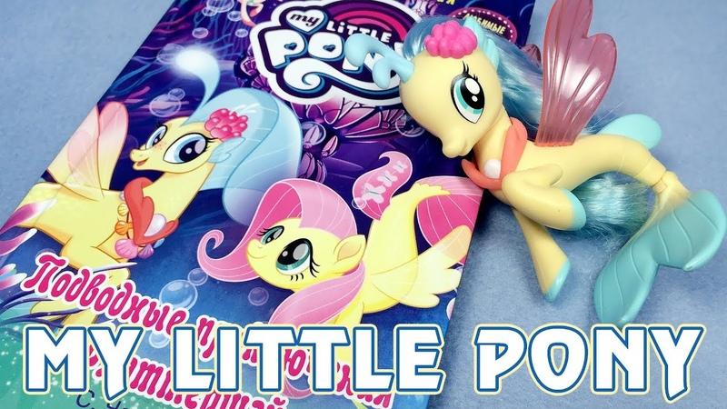 Подводные приключения Флаттершай - книга My Little Pony