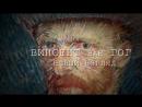 Винсент Ван Гог: новый взгляд — трейлер