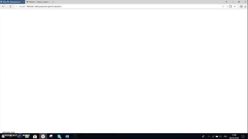 Предстарт WEBSTER. Живая очередь - bit.ly2R09oCT- на 330 000 рублей Cтановитесь в первый ряд!