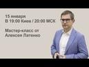 Мастер класс от Алексея Латенко