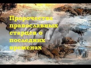 Пророчества православных старцев о будущих и последних временах