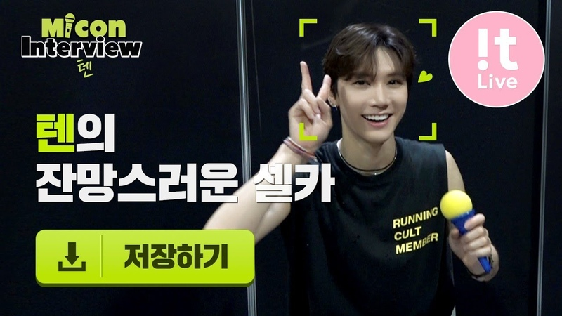Micon Interview_ NCT TEN 텐 : THE STATION (더 스테이션)