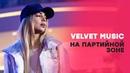 Партийная зона Velvet Music Мари Краймбрери