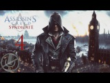 Assassin's Creed Syndicate Прохождение На Русском Часть 4 — Уайтчепел / Босс: Рэксфорд Кейлок