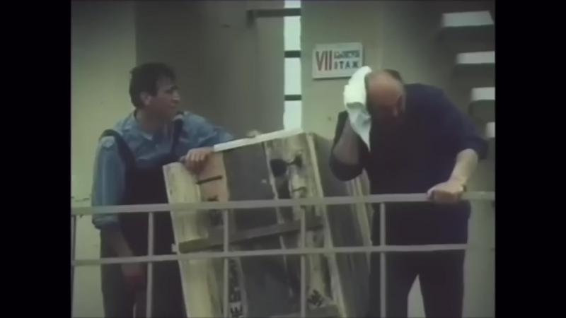 Как грузины груз на 7-й этаж поднимали (1985)