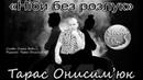 [ПРЕМ'ЄРА] Тарас Онисимюк - Ніби без розлук