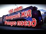 Ретро поезд, 150 лет СЖД