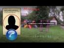 Бывшая девушка подозреваемого в убийстве и изнасиловании 5-летней девочки в Серпухове рассказала о том