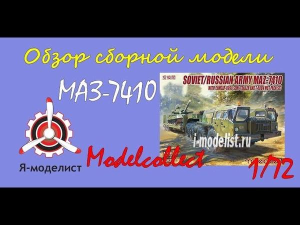 Обзор содержимого коробки сборной масштабной модели фирмы Modelcollect: Soviet/russian Army Maz-7410 With Chmzap-9990 Semi-trailer в 1/72 масштабе. i-modelist.ru/goods/model/tehnika/Modelcollect/1738/51440.html