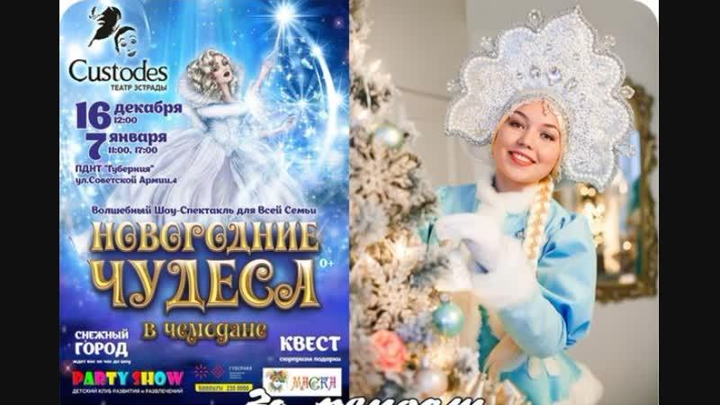 2 билета на шоу-спектакль НОВОГОДНИЕ ЧУДЕСА В ЧЕМОДАНЕ