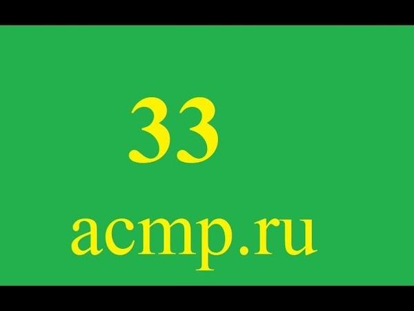 Решение 33 задачи acmp.ru.C.Два бандита