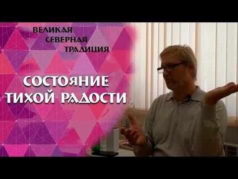 Состояние тихой радости и практика взаимодействия со своим окружением | ВСТ (Олег Козиков)