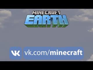 Minecraft Earth | Официальный трейлер на русском языке