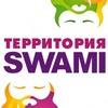 Территория SWAMI