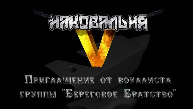 Приглашение от вокалиста группы Береговое Братство на 5 сезон рок-фестиваля Наковальня