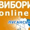 Вибори online Луганськ