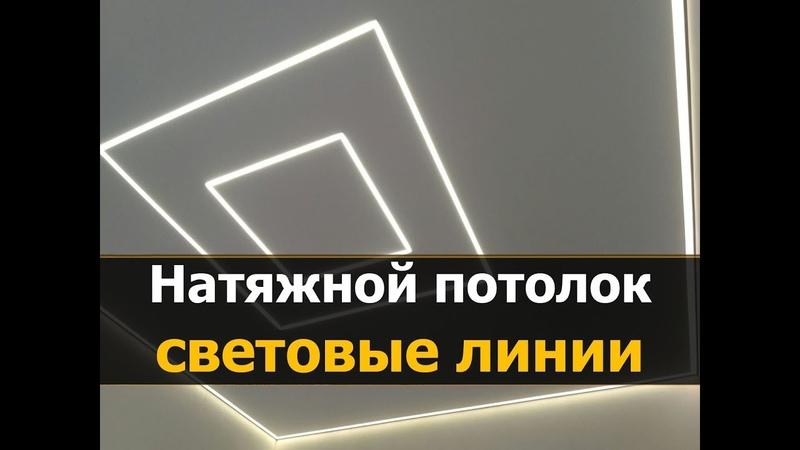 Световые линии на натяжном потолке с контурным Натяжные потолки в Костроме Мне Потолок