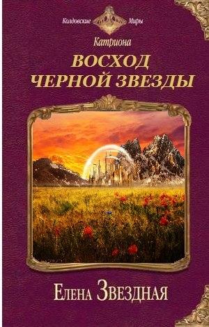 Колесницы богов дэникен эрих фон читать