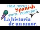 Нам песня Spanish учить помогает. La historia de un amor. Выпуск 12.