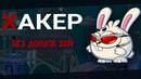Хакер без доната Вормикс 2019