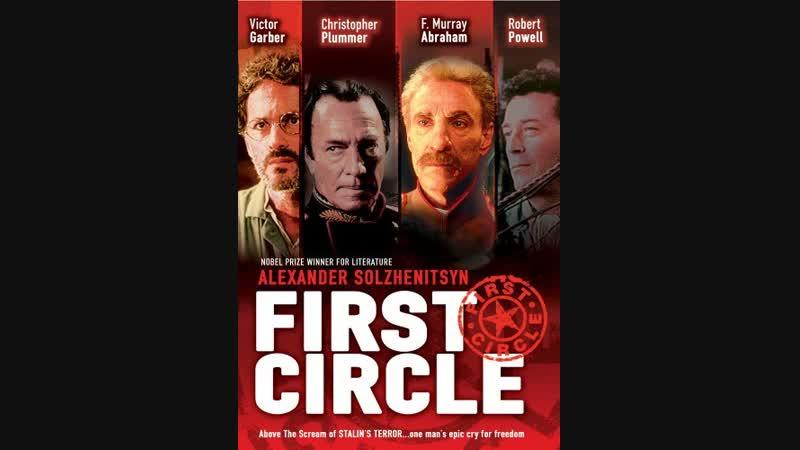 В круге первом (1992). 2 серия