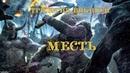 Трилогия Викинги Месть Художественный короткометражный фильм 4k ultra hd
