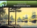 Студия Гальдр Метафорические Ассоциативные карты