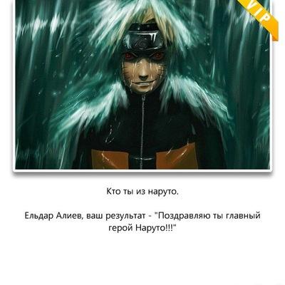 Ельдар Фельченко, 4 ноября , Синельниково, id201333773