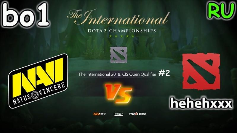 NaVi vs hehehxxx стак ALOHADANCE BO1 The International 2018 RU CIS Open Quals 2 1 16