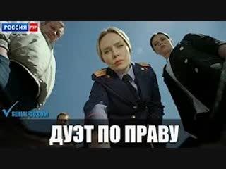 Дуэт по праву 1-16 серия (2018)