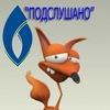 Подслушано БГУ г.Усть-Илимск
