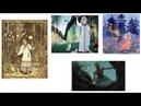 Женская роль в сказках для девочек и женская инициация. Женственность - не пассивность.