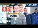 [스위치 - 세상을 바꿔라 OST Part1] - TEEN TOP(틴탑) - Crazy 《Switch:Change the World / 오듣드 / 스브스캐치》