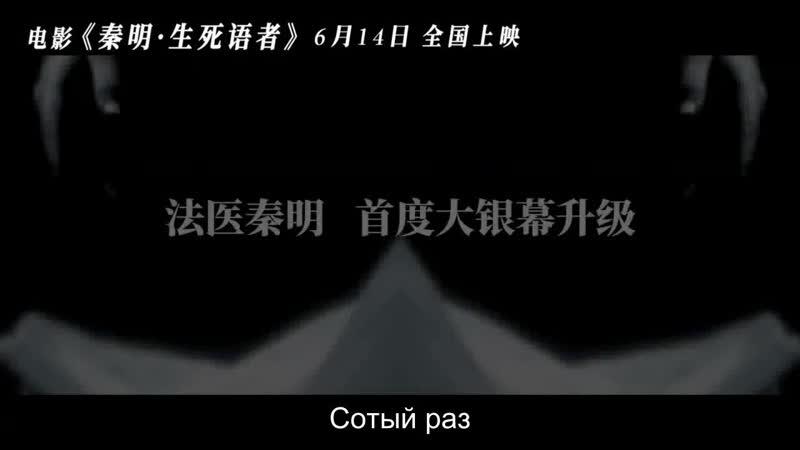 《秦明·生死语者_Whisper of Silent Body》Цинь Мин Жизнь и Смерть Трейлер 3 Перевод MontralfiveStudio (Montralfive, Patriot)