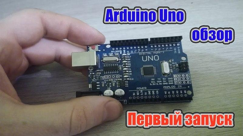 Arduino uno обзор , первое включение » Freewka.com - Смотреть онлайн в хорощем качестве