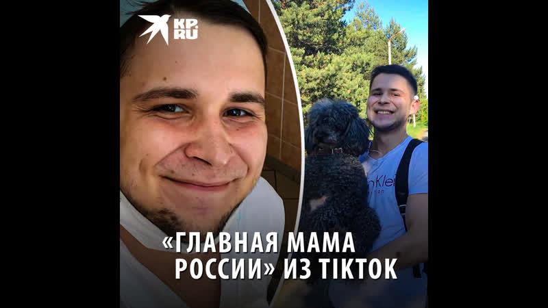 «Главная мама России» из TikTok