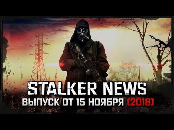STALKER NEWS (Выпуск от 15.11.18)