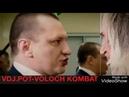 Волочкова-VOLOCH KOMBAT