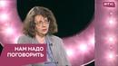 Как детские обиды могут разрушить жизнь Нам надо поговорить с Людмилой Петрановской