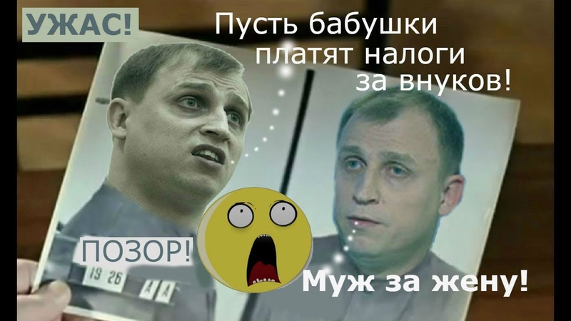 Единоросс Вострецов предлагает брать налоги с родственников безработных