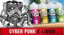 Обзор NRGon - CYBER PUNK e-liquid