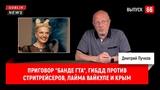 Приговор банде ГТА, ГИБДД против стритрейсеров, Лайма Вайкуле и Крым