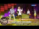 Маргарита СУХАНКИНА - Наступает ночь (