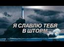 Я славлю Тебя в шторм Алексей Каратаев