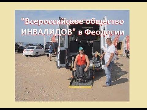 Всероссийское общество ИНВАЛИДОВ в Феодосии