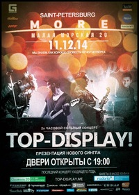Сольный концерт Top-Display! в Санкт-Петербурге.